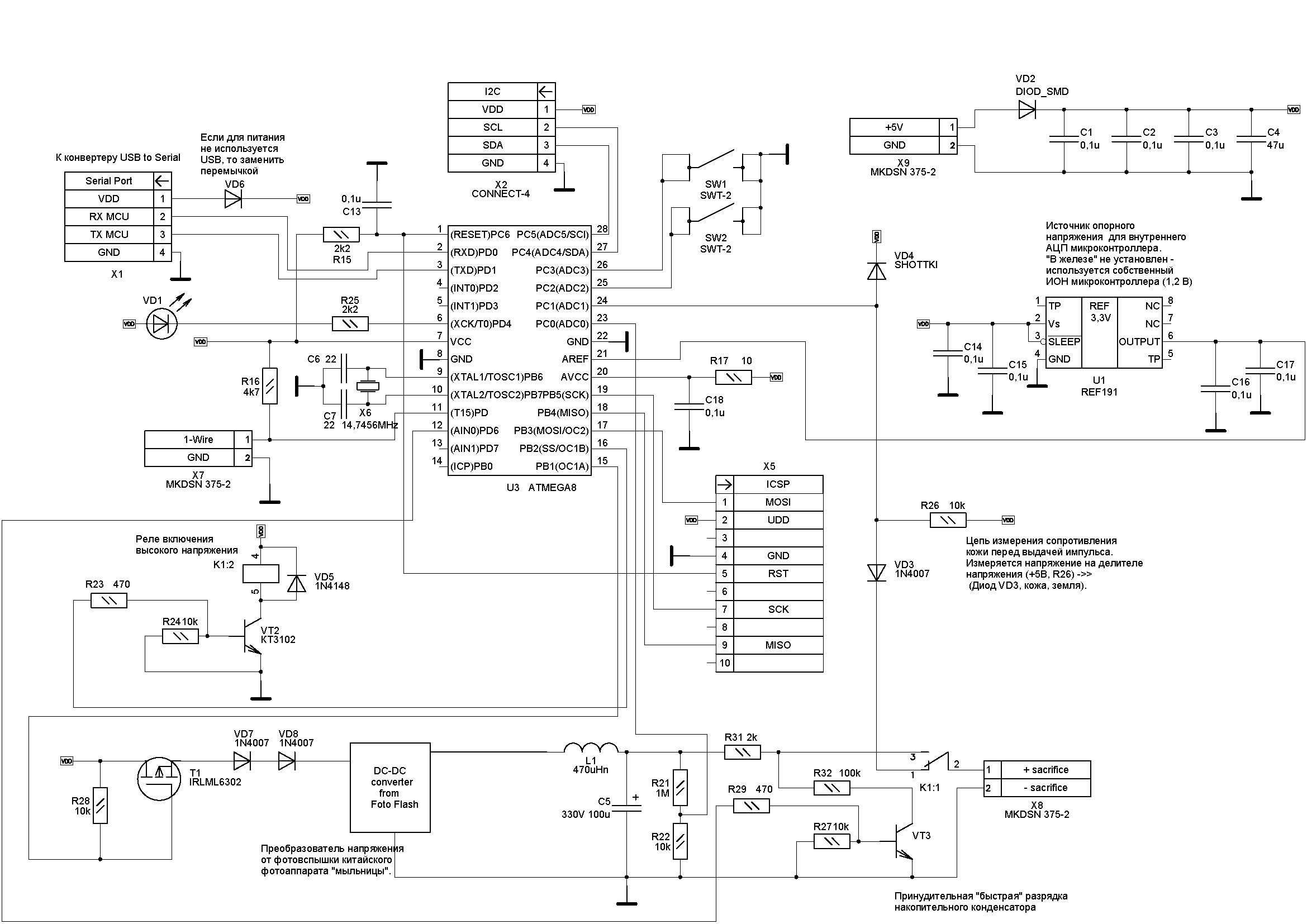 схема фотовспышки мыльницы